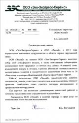 Отзыв компании Эко-Экспресс-Сервис
