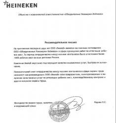 Отзыв компании пивоварни Heineken