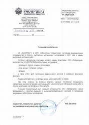 РАОпроект - Лаб