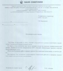 Отзыв компании банк Советский