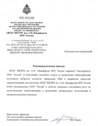 Отзыв компании пивоварни ВЦЭРМ