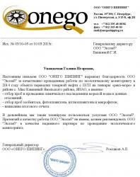 Отзыв компании Onego Shipping