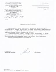 """Отзыв ФГБУ """"ААНИИ"""""""
