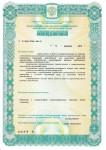 лицензия от гидромета-page-001