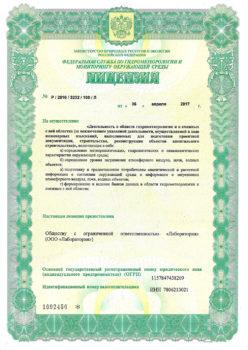 Росгидромет ООО Лаборатория-1